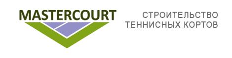 Иастеркорт - профессиональное строительство теннисных кортов